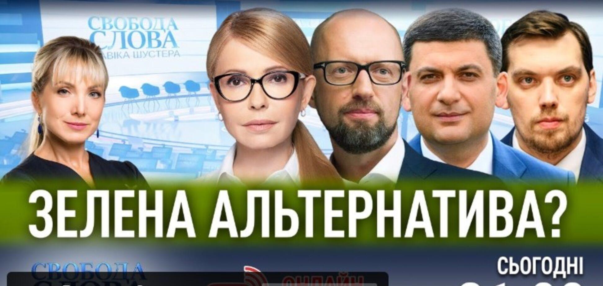 Зелена альтернатива? Гості 'Свободи слова Савіка Шустера' обговорять проблеми енергогалузі України та що на неї чекає