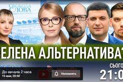 Зеленая альтернатива? Гости 'Свободы слова Савика Шустера' обсудят проблемы энергоотрасли Украины и что ее ждет
