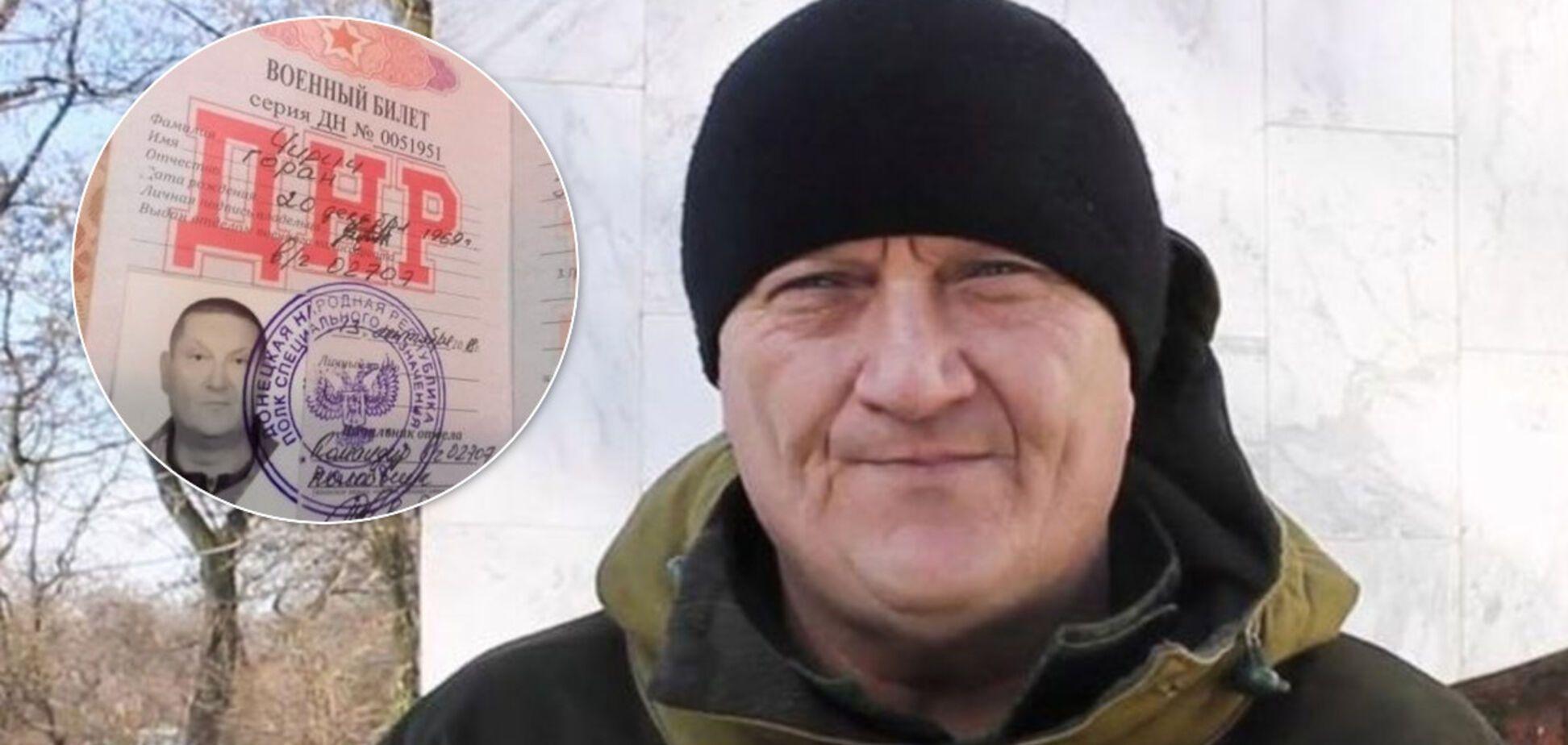 Горан Чирич