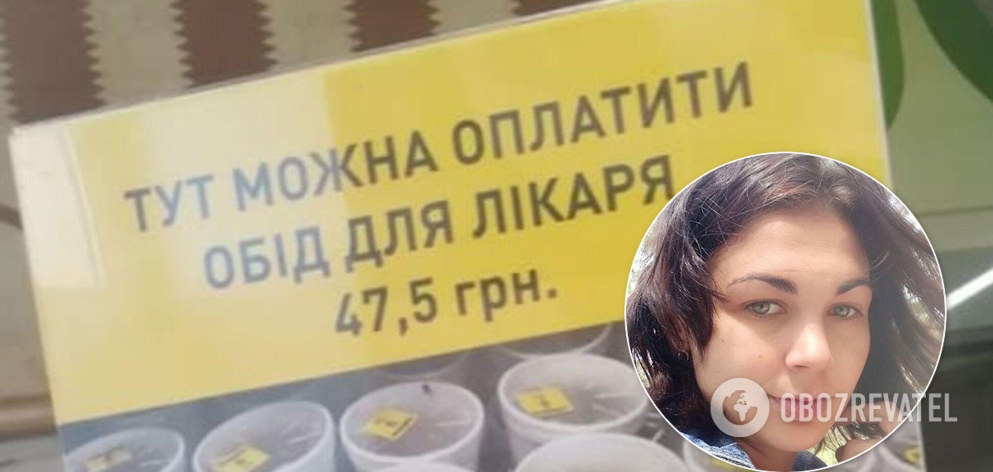 Украинских медиков оскорбила ''подачка'' для врачей. Фото