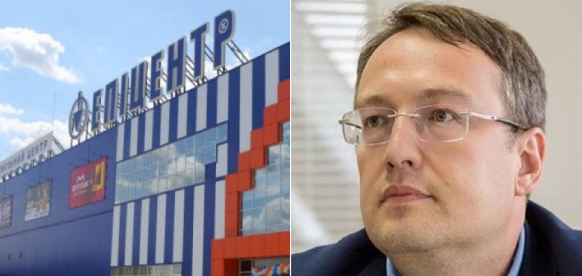 Геращенко пообещал проверить 'Эпицентр'