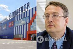 Геращенко пообіцяв перевірити 'Епіцентр'