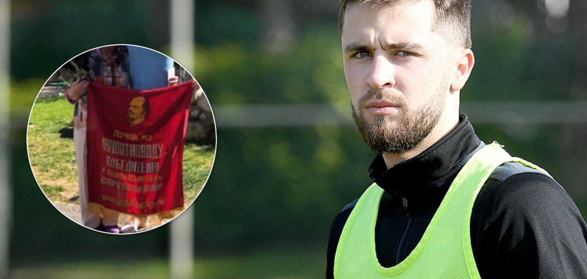Украинский футболист Алексей Хахлев попал в скандал с красным флагом и Лениным