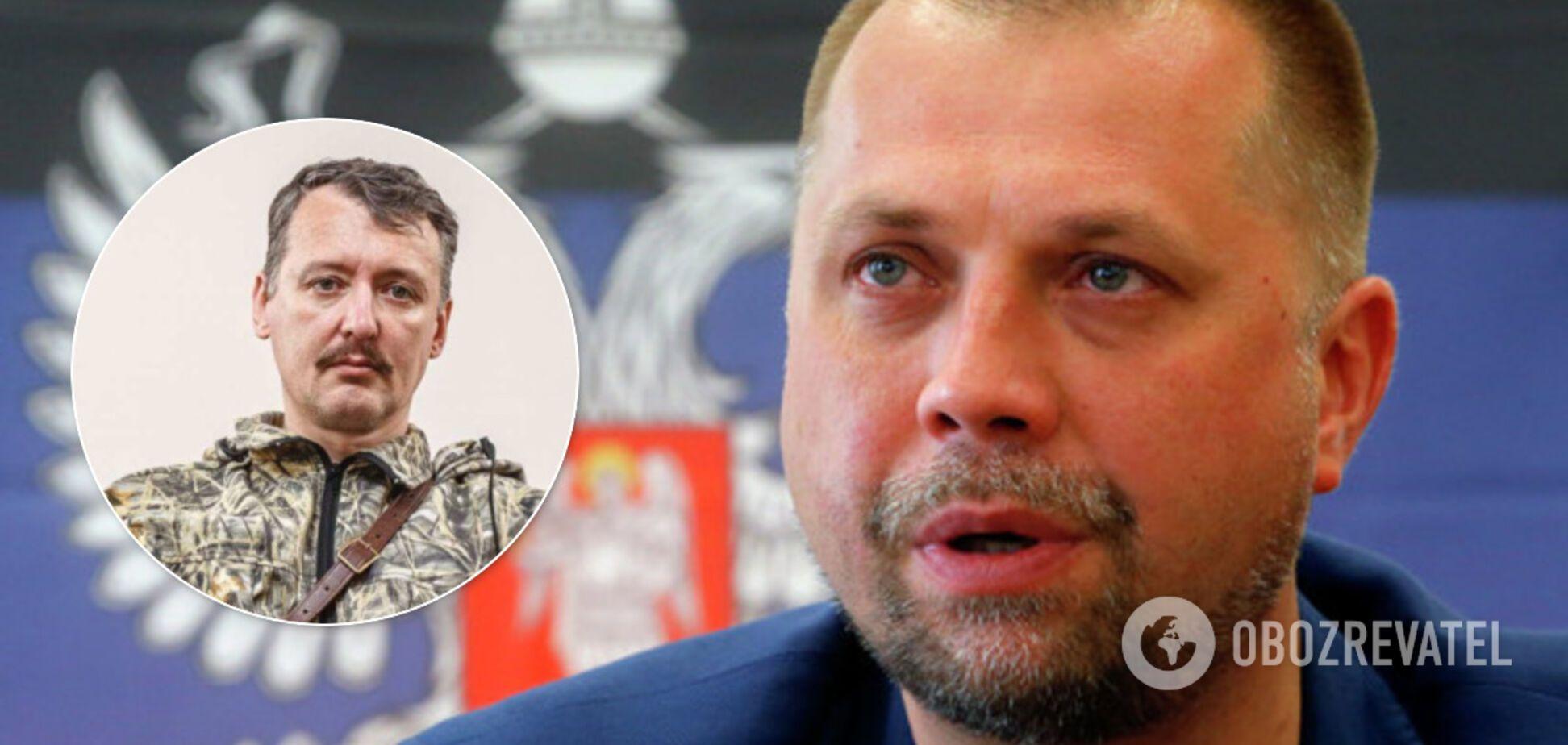 Бородай обвинил Гиркина в предательстве и лжи