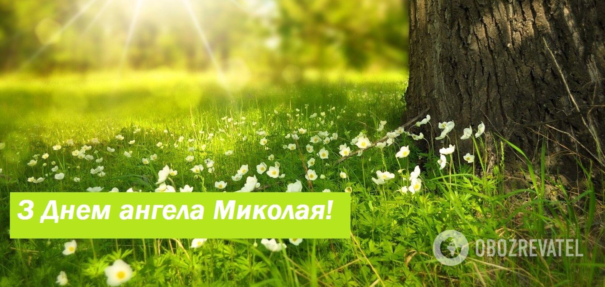 З Днем ангела Миколая! Привітання у віршах і прозі, смс, листівки та відео