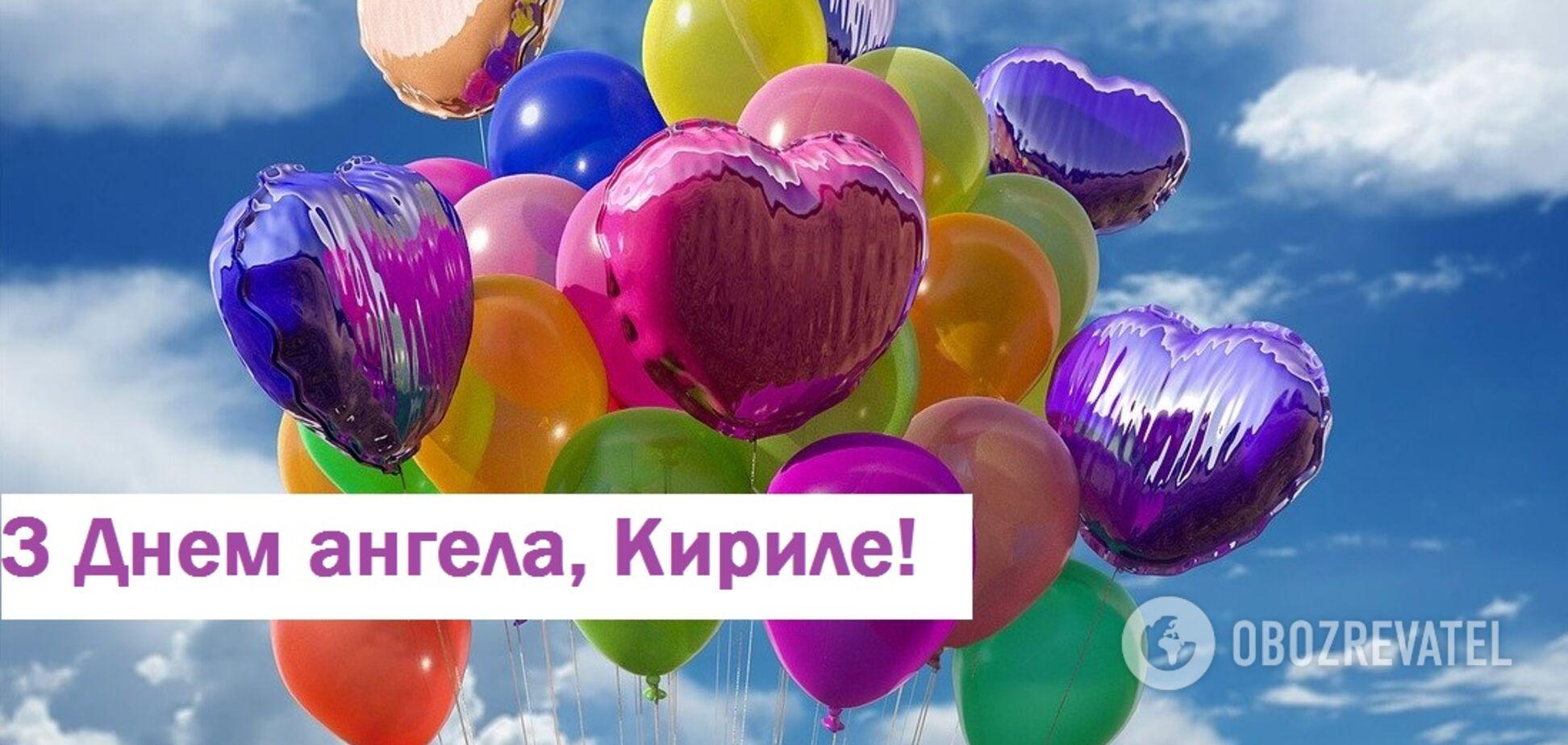 С Днем ангела Кирилла: поздравления, смс, картинки и видео