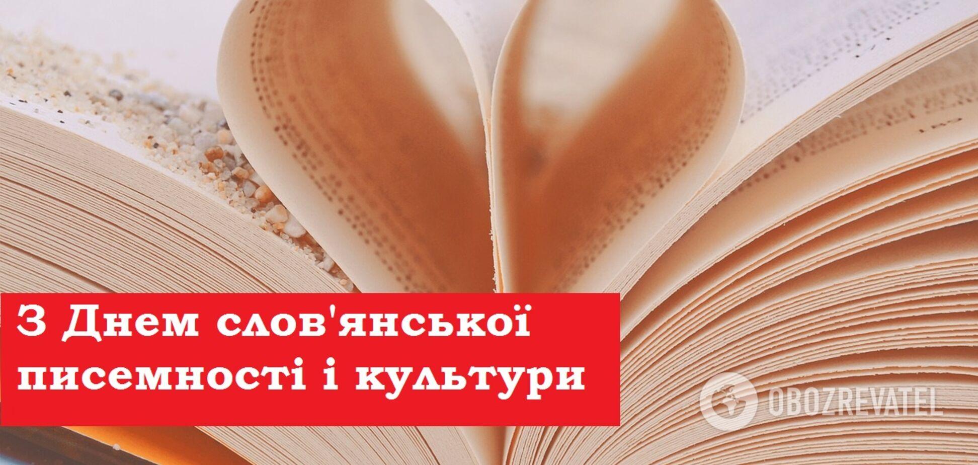 День слов'янської писемності в Україні 2020: у чому заслуга Кирила і Мефодія
