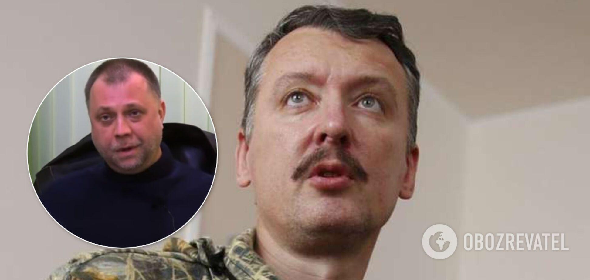 Бородай и Гиркин