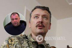 Бородай та Гіркін
