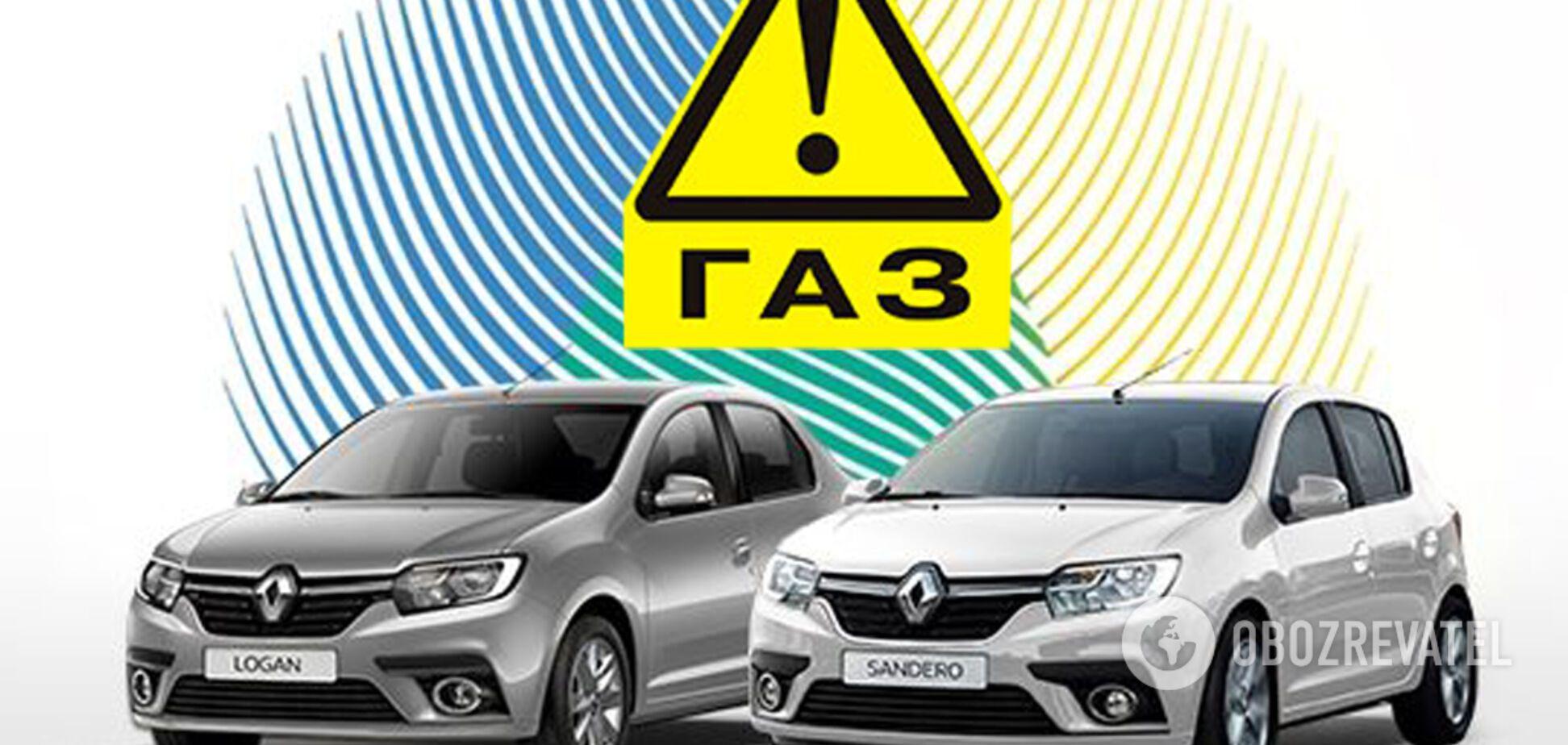 В Україні стартував продаж моделей Renault з ГБО