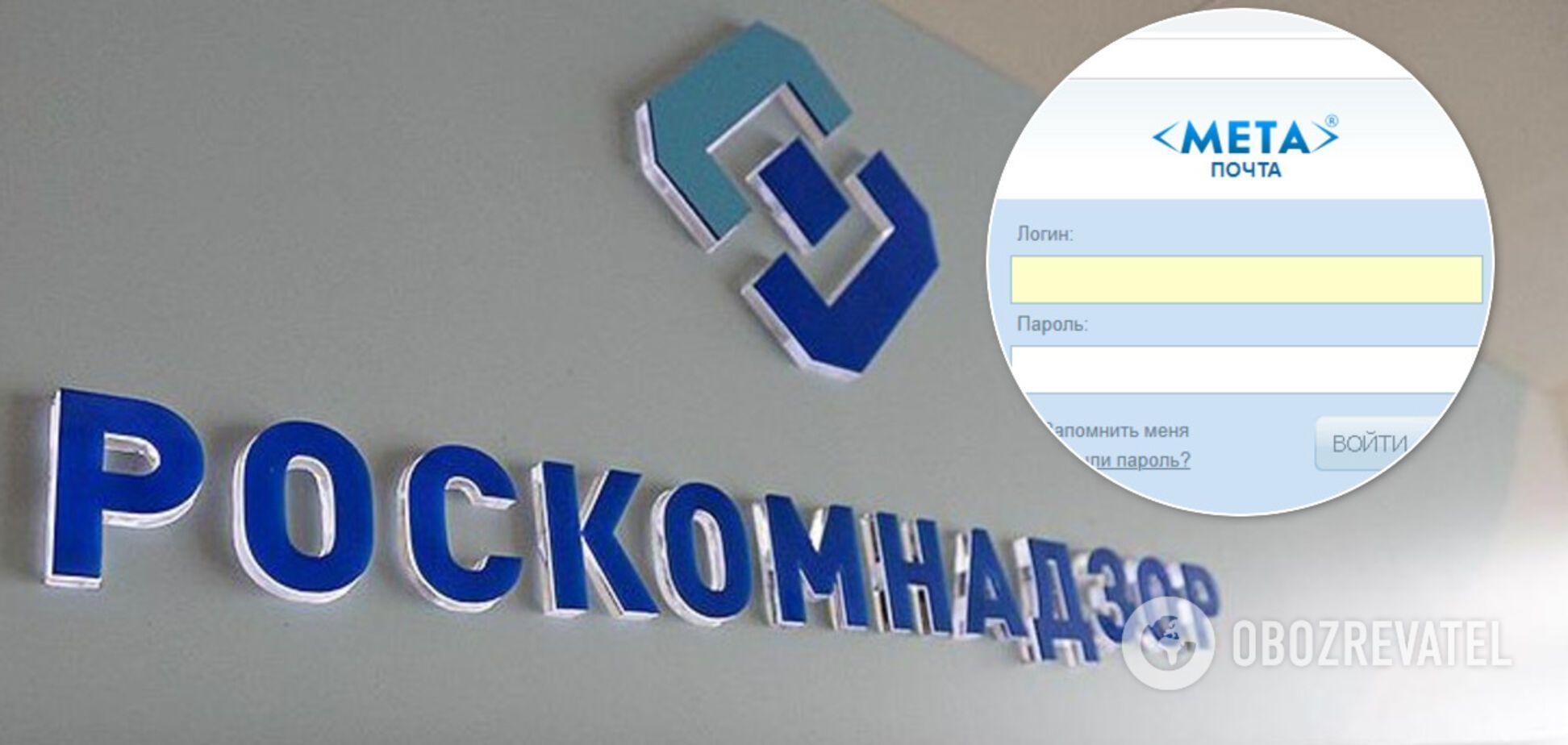Український поштовий сервіс META внесли до бази 'пособників' спецслужб Росії