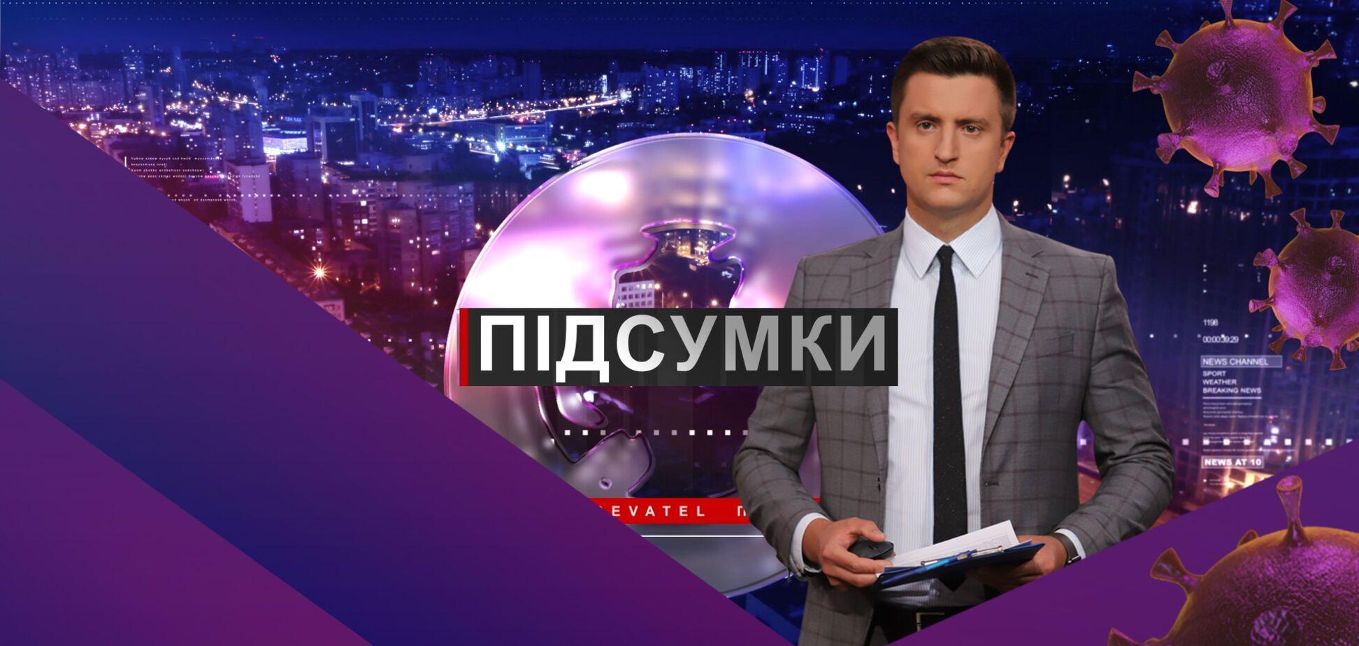 Похолодання в Україні. Підсумки дня. Вівторок, 26 травня