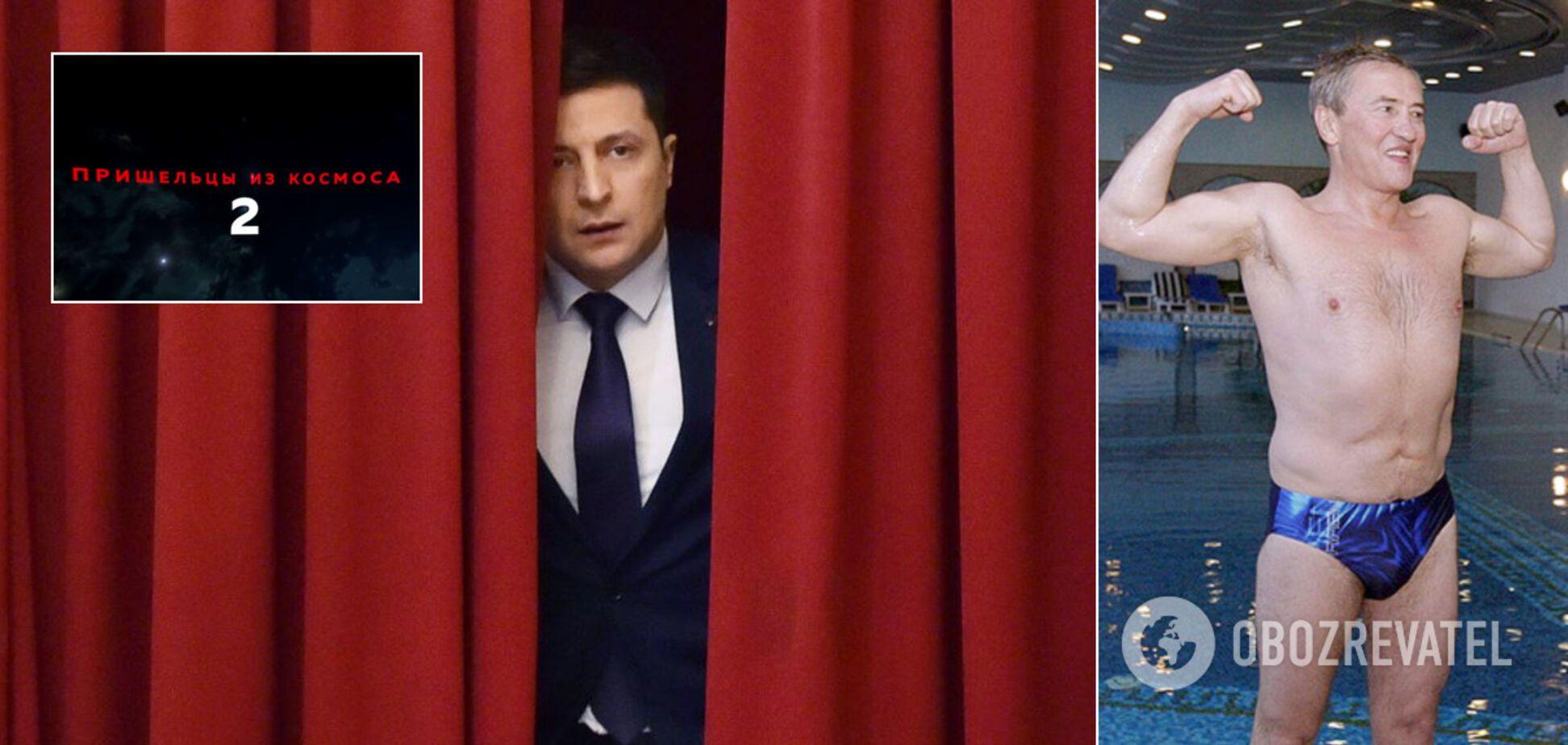 'Прибульці з космосу-2': президент без штанів, або Що спільного в Зеленського й Льоні-Космоса