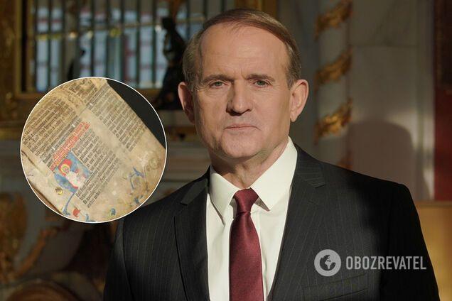 """У Медведчука """"знайшли"""" частину першої в історії друкованої книги: історики звернулися до політика"""
