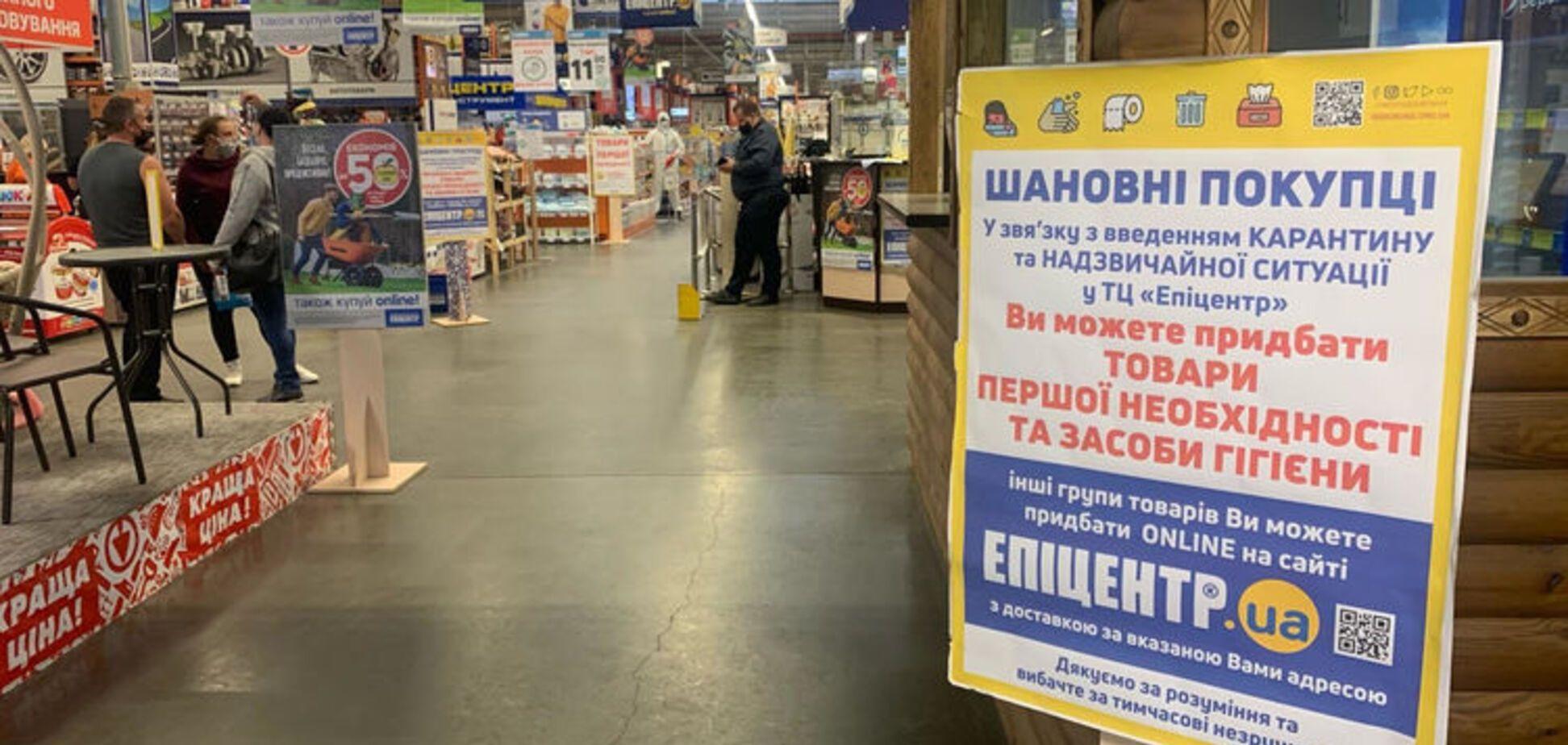 В 'Епіцентрі' після гучного скандалу заборонили продавати будматеріали. Фото