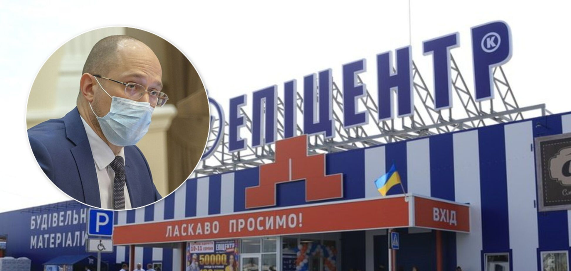 В скандале с 'Эпицентром' всплыл показательный нюанс: опубликован документ Кабмина