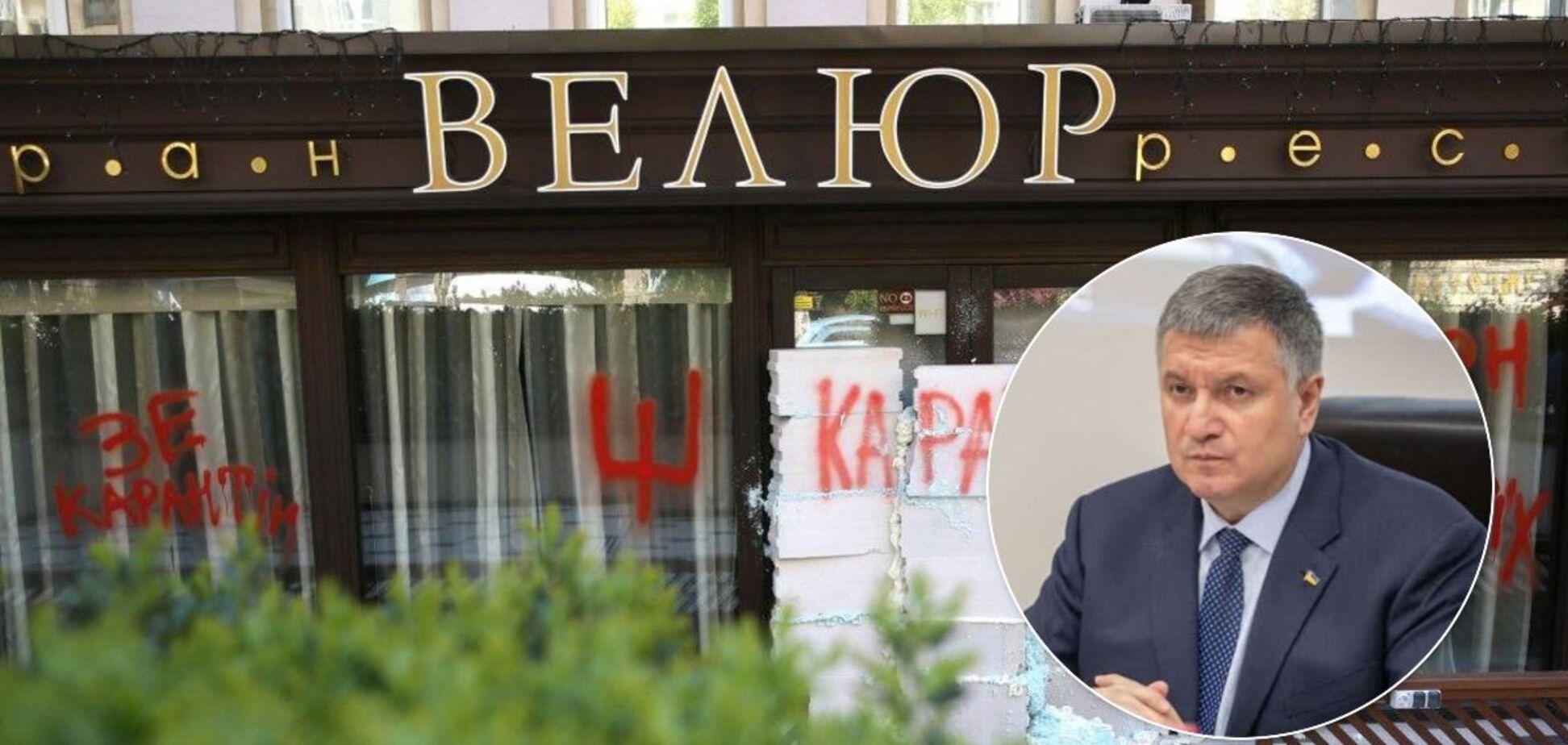 Скандал із 'Велюром': Аваков розповів, що буде з рестораном Тищенка