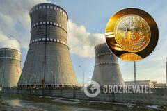 В Минэнерго предложили добывать криптовалюту на украинских АЭС