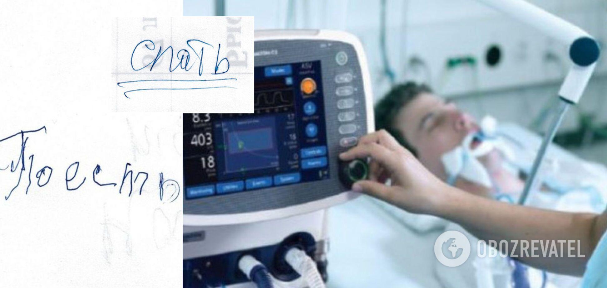 Медикиня поділилася несамовитими записками пацієнтів, підключених до ШВЛ