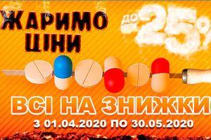 Аптечні знижки триватимуть до 30 травня