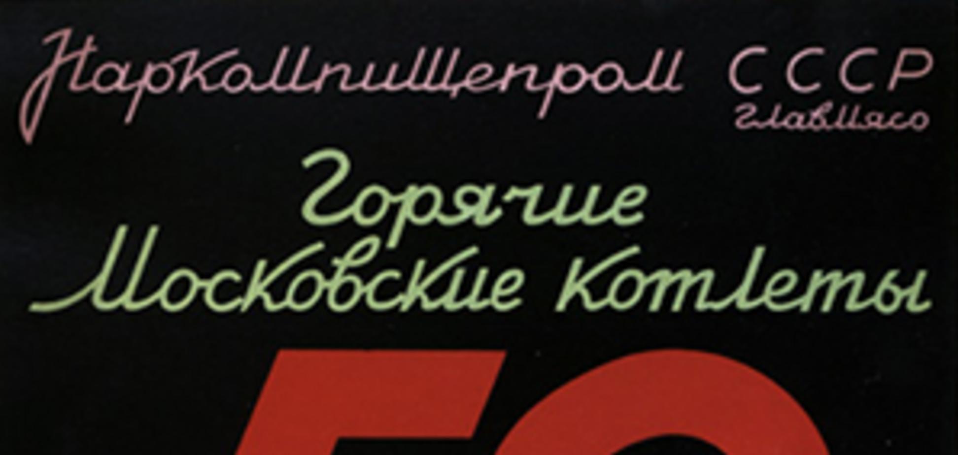 Гамбургер по 50 копеек: как выглядел первый фастфуд в СССР