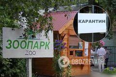 В Луцке решили быстрее выйти из карантина: открывают даже зоопарк
