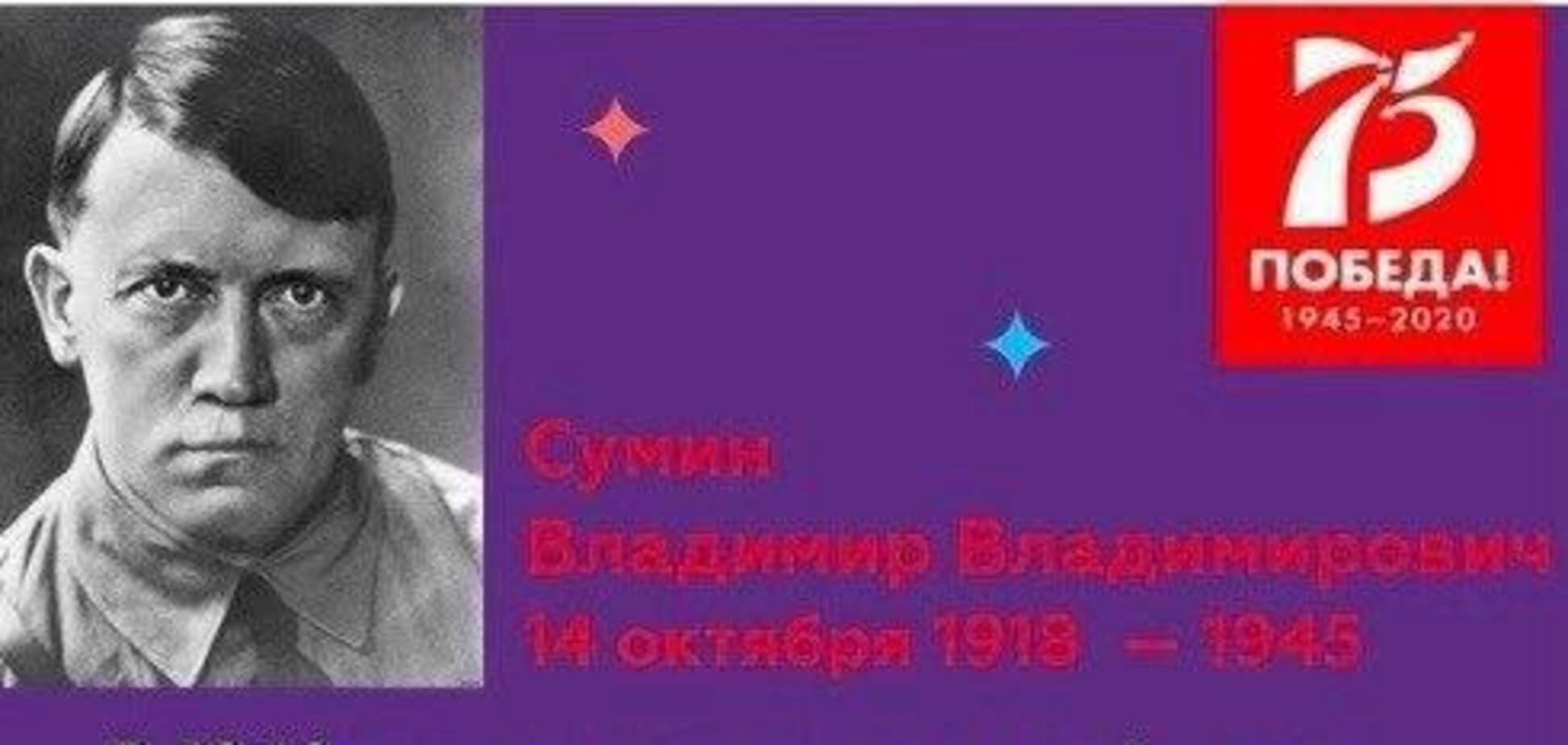 ТРК в Росії зганьбився постом про ветерана Гітлера
