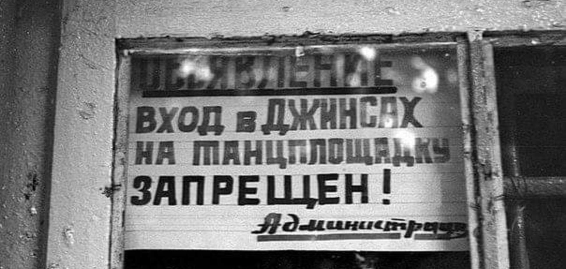 'Вхід у джинсах заборонено!' З'явилися фото реального життя в СРСР