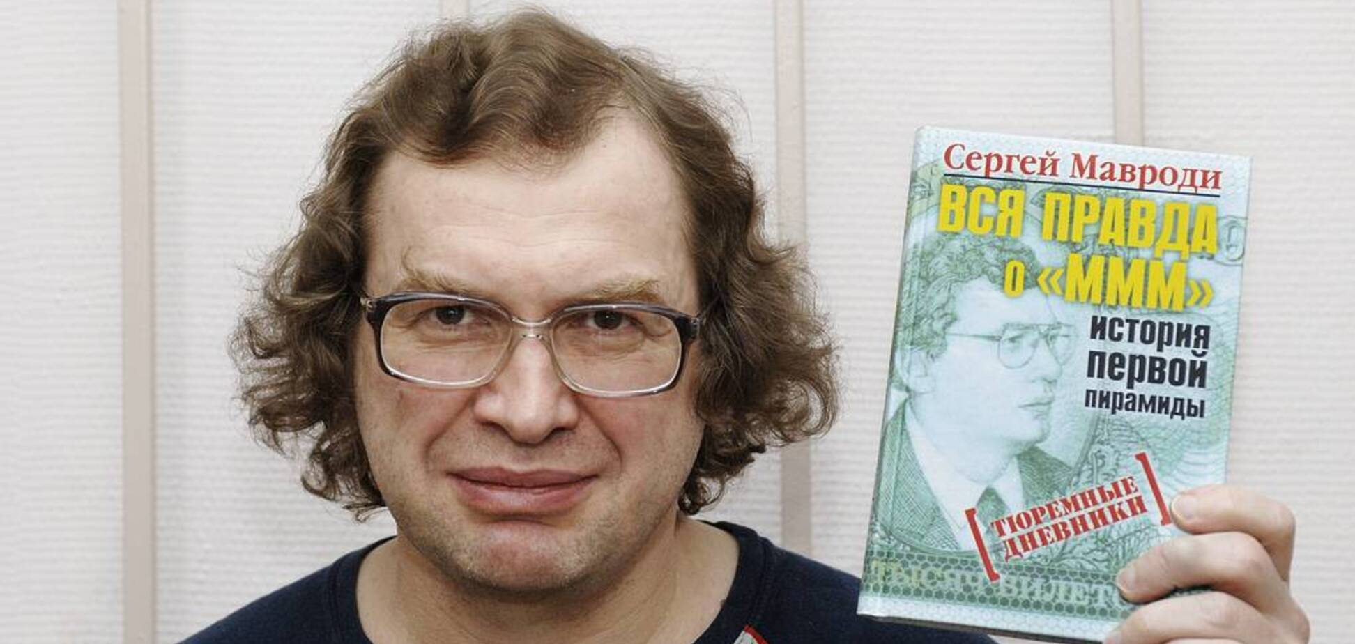 Сергій Мавроді - батько Мернеса