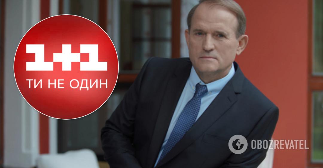 Медведчук задекларировал долю в каналах '1+1' и '2+2' с СМИ
