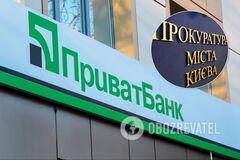 Прокуратура вызвала на допрос руководство ПриватБанка из-за дела Суркисов
