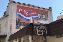 В Крыму с ошибкой поздравили 'Росию' с праздником: фото позора
