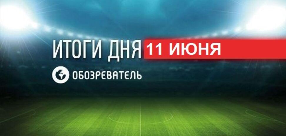 Появилось новое видео с погибшим в РФ футболистом Вшивковым: итоги спорта 11 июня