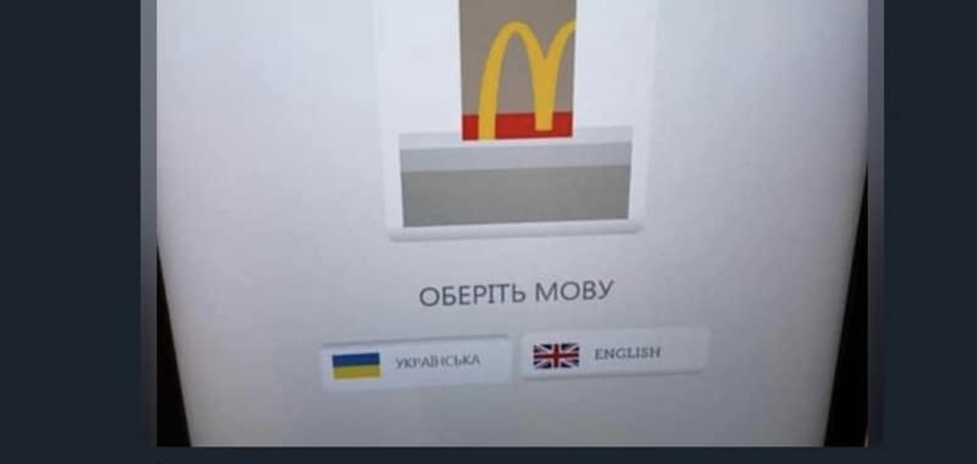 У мережі розгорівся новий мовний скандал через McDonald's: українці відреагували