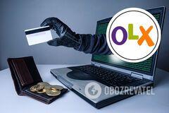 В Україну на OLX прийшла небезпечна шахрайська схема з Росії