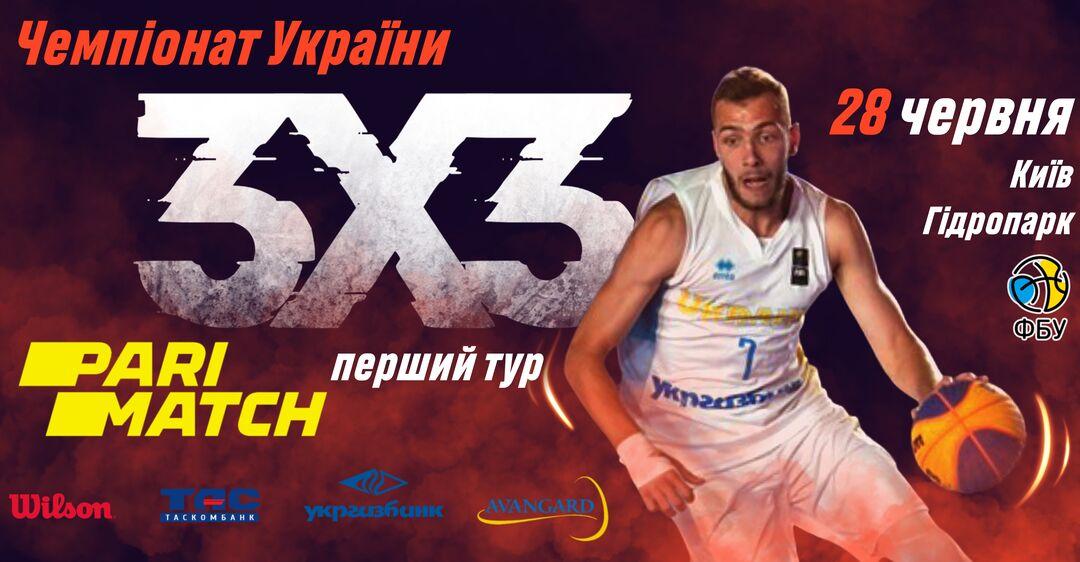 Чемпионат Украины по баскетболу 3х3 стартует 28 июня