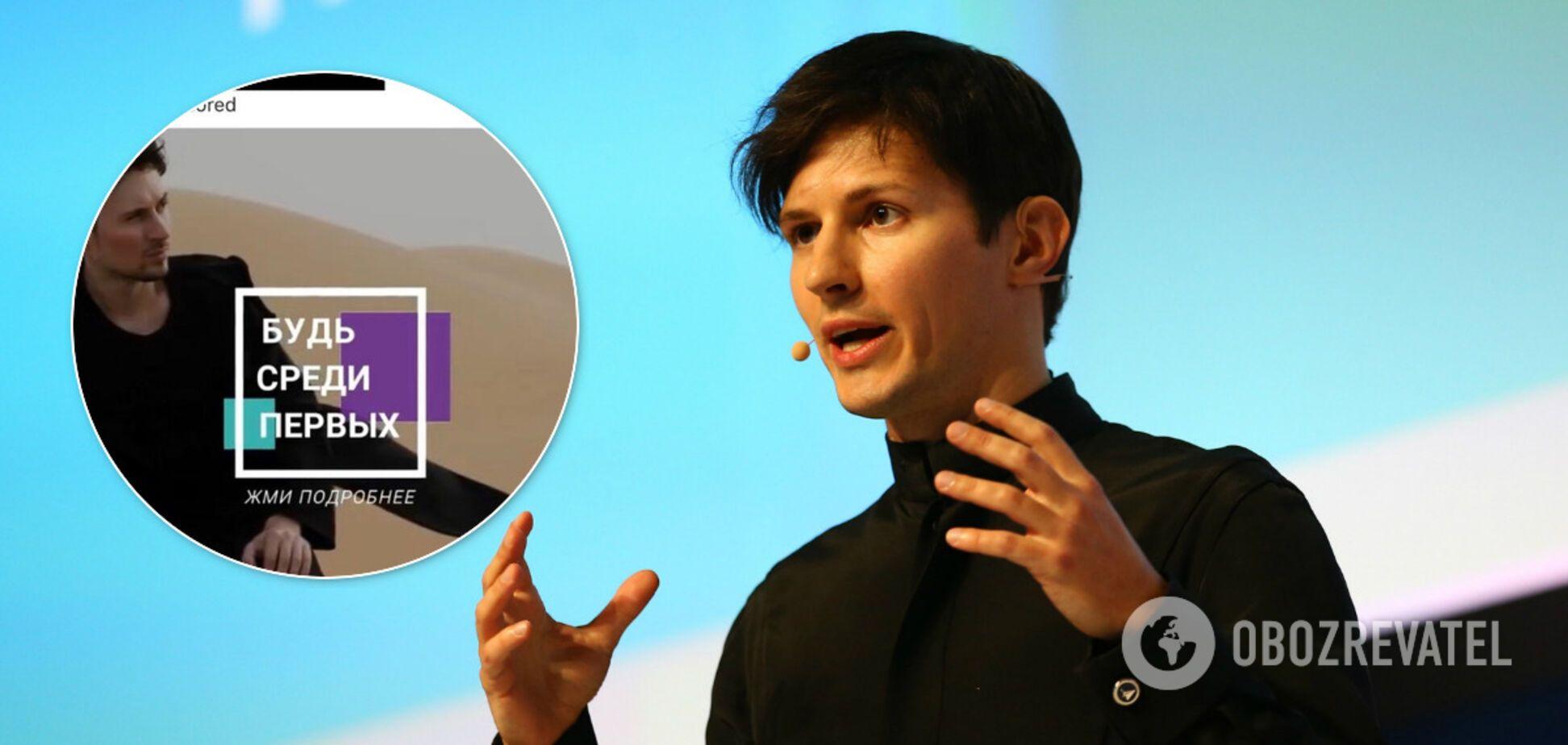 Дуров обвинил Facebook и Instagram в заработке на его имени