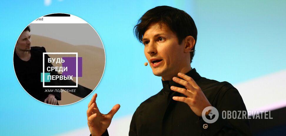 Дуров звинуватив Facebook та Instagram у заробітку на його імені