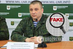 Фейк террористов ЛНР