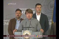 На пленарном заседании ВРУ объявили о создании межфракционного депутатского объединения