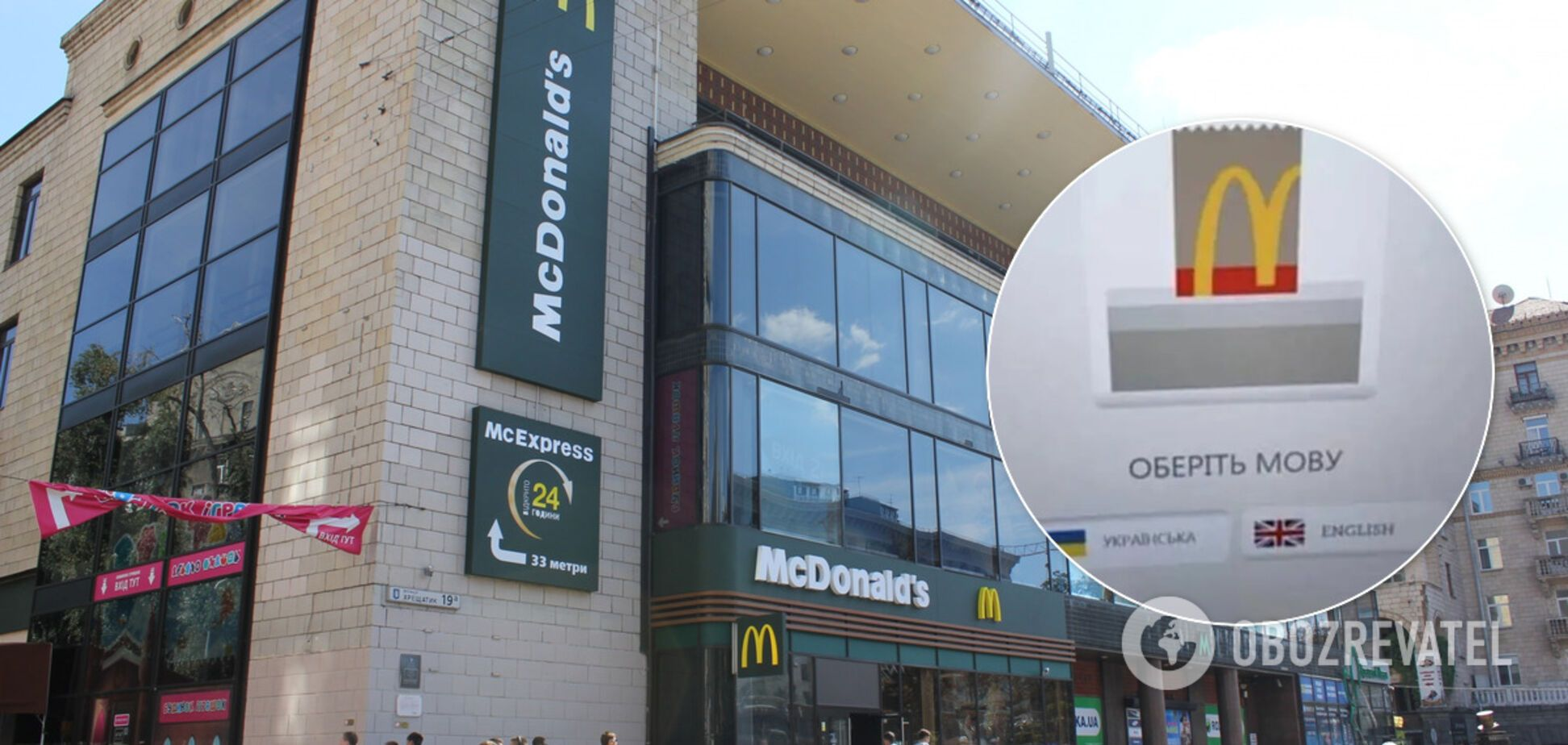 На мовний скандал з McDonald's відреагувало посольство у США
