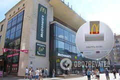 На языковой скандал с McDonald's отреагировало посольство в США