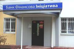 ВСУ визнав незаконними дії НБУ щодо виведення з ринку банку 'Фінансова ініціатива'