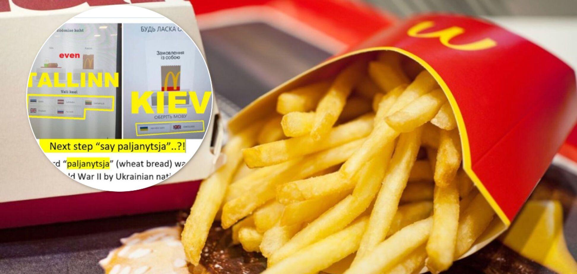 На мовний скандал із McDonald's РФ відреагувала фразою 'далі буде – скажи паляниця?'