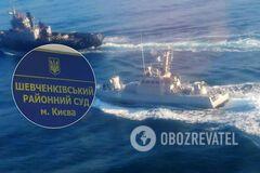 Суд не дозволив затримати силовиків РФ за захоплення кораблів ВМС України