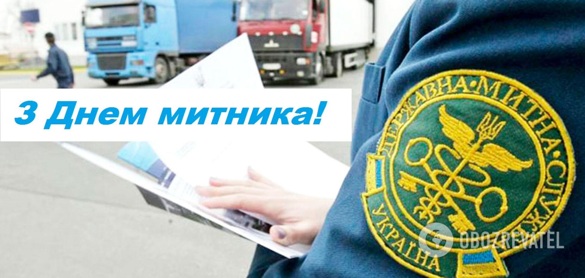 Свято відзначається в річницю прийняття Верховною Радою в 1991 році закону 'Про митну справу в Україні'
