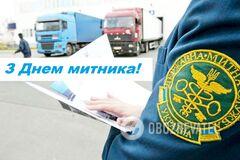 Праздник отмечается в годовщину принятия Верховной Радой в 1991 году закона 'О таможенном деле в Украине'