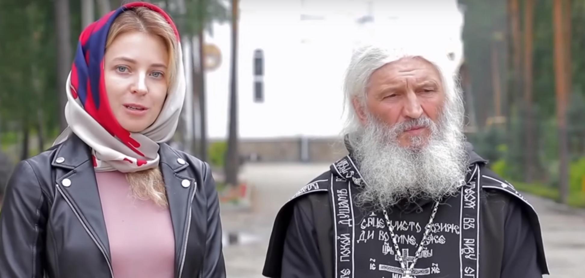 Схиігумен Сергій і Наталя Поклонська