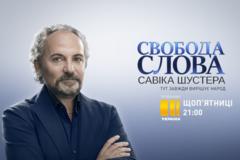 Ток-шоу 'Свобода слова Савіка Шустера'