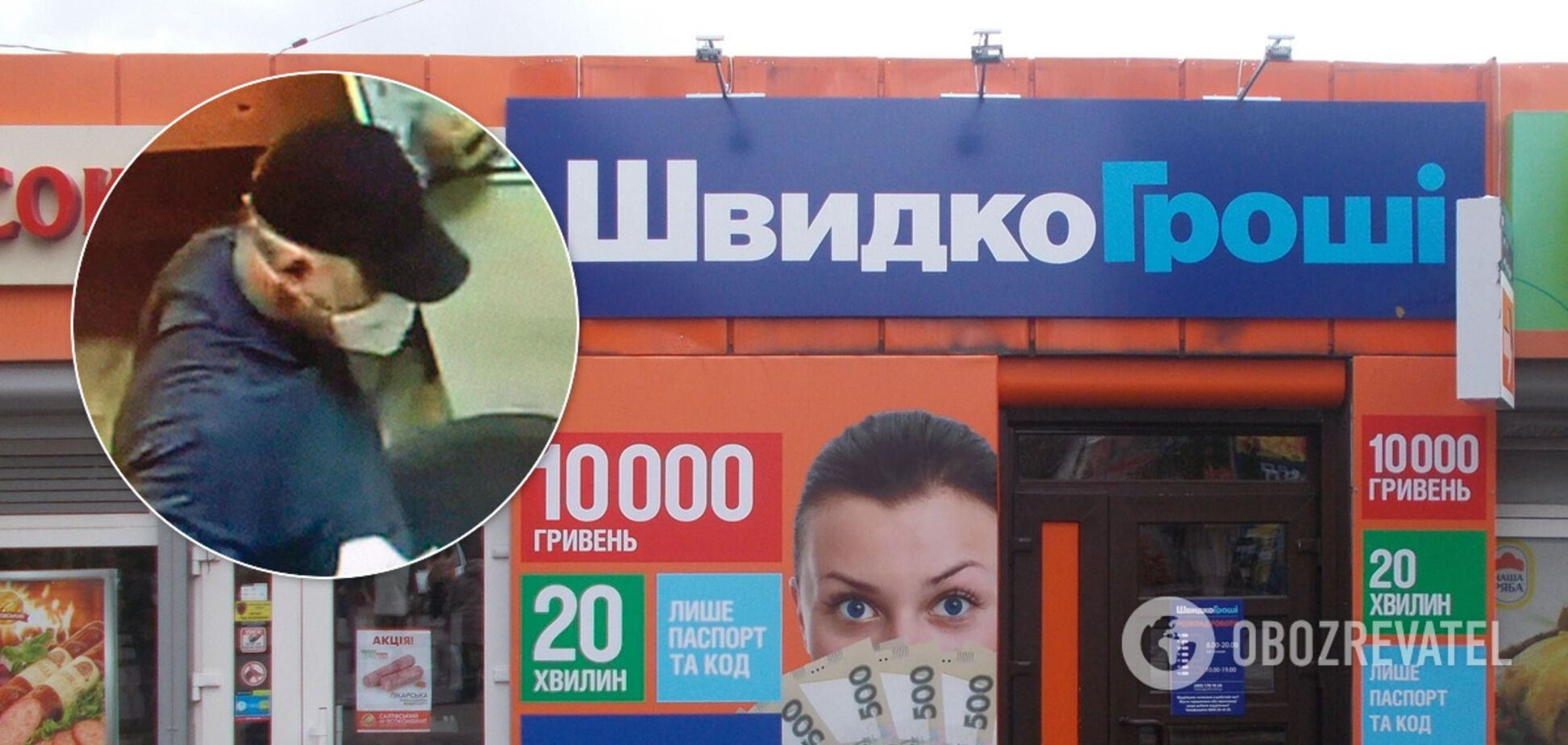 В Кременчуге неизвестный ограбил ''Швидко Гроші''